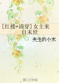 [红楼+清穿]女主来自末世