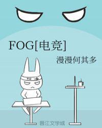 FOG[电竞]
